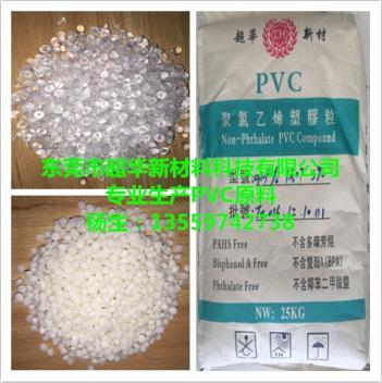 PVC不含双酚A(BPA)
