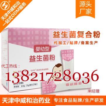益生菌复合粉贴牌加工、进口益生菌粉固体饮料OEM厂家