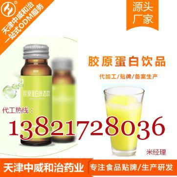 天津专业胶原蛋白果汁饮品OEM加工厂家