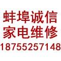 蚌埠诚信家电维修公司