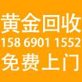 杭州黄金回收公司