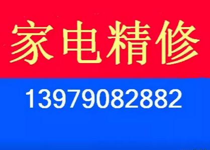 新余赣西电器维修中心