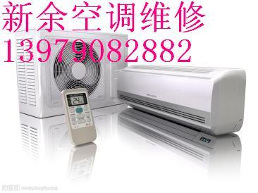 新余空调维修 新余空调维修收费标准