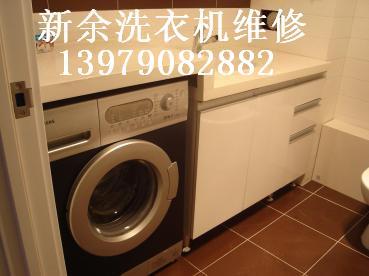 新余洗衣机维修 新余洗衣机维修上门服务