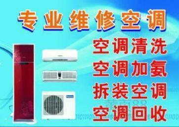 鄂州空调维修/鄂州空调加氟/鄂州空调移机/鄂州空调回收