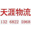 广州天涯物流有限公司
