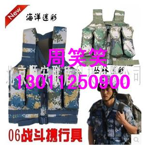 06式通用单兵数码迷彩携行具型号