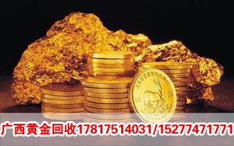 广西黄金回收 广西高价黄金回收