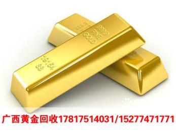广西黄金回收 专业黄金回收