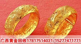 广西黄金回收 广西黄金高价回收