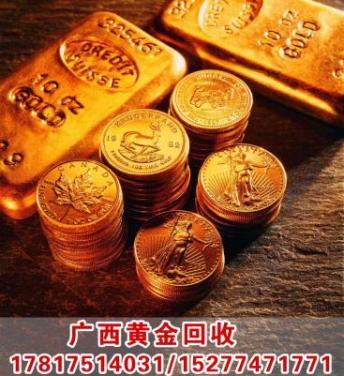 广西黄金回收,广西黄金回收公司,广西黄金回收价格