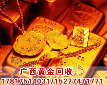 广西黄金回收 广西黄金回收哪家可靠
