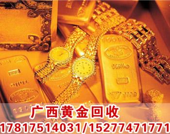 广西黄金回收,广西黄金回收价格,广西黄金专业回收