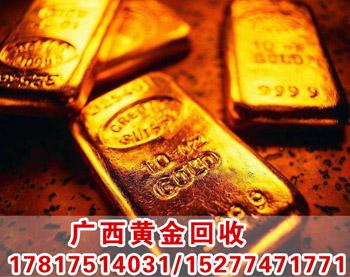 广西黄金回收 高价广西黄金回收