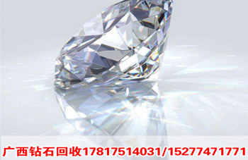 广西钻石回收,广西钻石回收价格,广西钻石回收电话
