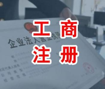 遂宁工商注册