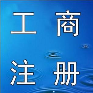 遂宁工商注册 遂宁工商注册电话
