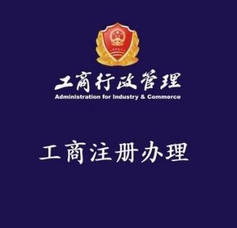 遂宁工商注册 遂宁工商注册公司