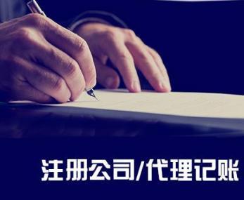 遂宁工商注册代办