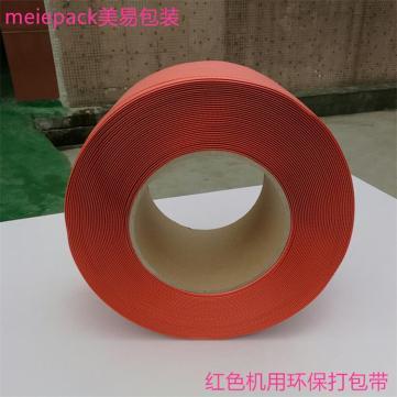 厂家红色12mm半透明环保PP机用半自动全自动捆扎各种颜色打包带