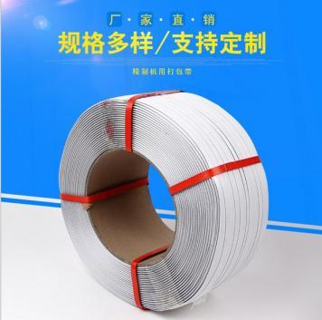 厂家热销精制PP打包带 全自动/半自动机用打包带 经济耐用