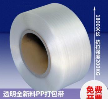 供应全新料打包带 透明环保塑料打包带 新料A级通用打包带