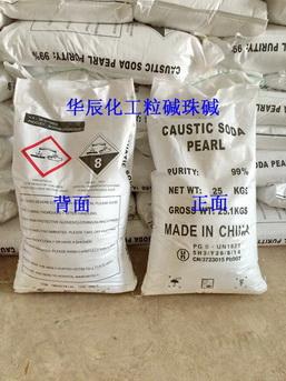 廊坊粒碱厂家直销离子膜粒碱99粒碱批发价格