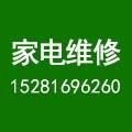 绵阳宋氏家电全修技术服务中心