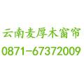 云南麦厚木商贸有限公司