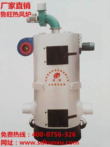 鲁旺热风锅炉