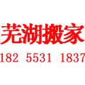 芜湖市鸿运来专业搬家公司
