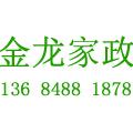 金龙家政服务公司