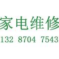 东升家电服务部