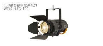 LED静音数字化聚光灯 效果灯 舞台灯
