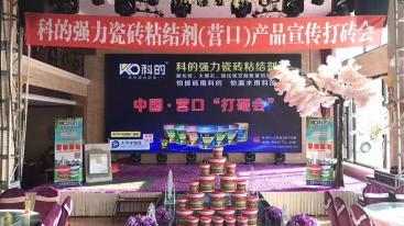 内江瓷砖粘接剂批发价格
