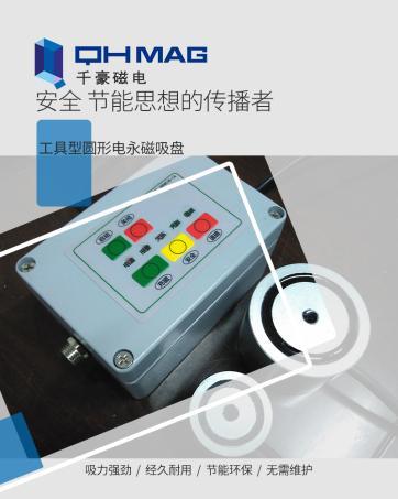 电永磁吸盘,自动化吸盘,千豪磁电圆形电永磁吸盘