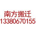 惠州南方搬迁公司