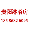 贵州海浪花淋浴隔断淋浴房有限公司