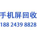 深圳手机屏回收公司