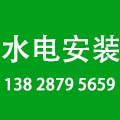 深圳市深广艺水电安装公司