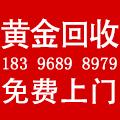 济南黄金回收公司