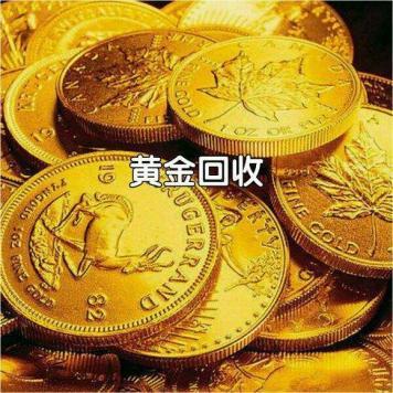 济南黄金回收多少钱一克|济南黄金回收多少钱一克价格