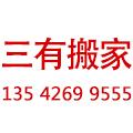 阳江市三有搬家服务有限公司