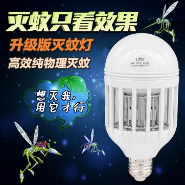恒星照明 黄夏HX-MWD 9W12W15W照明灭蚊灯泡