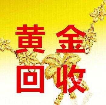 昆明黄金回收公司
