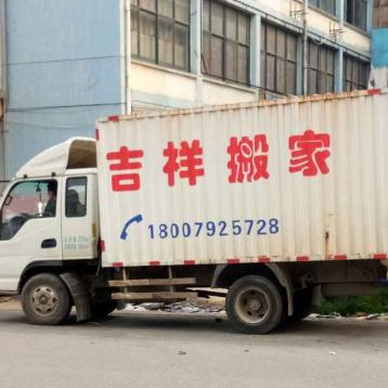 九江专业搬家公司