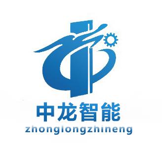 邯郸市中龙智能技术有限公司