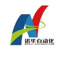 中山诺华自动化科技有限公司