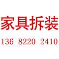广州诚信家具拆装公司