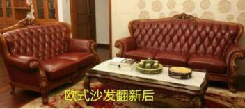 海口沙发翻新|海口欧式沙发翻新|海口沙发翻新公司